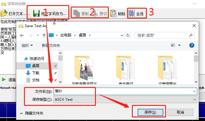 保存文档界面