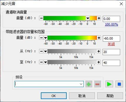 图5:减少元音设置