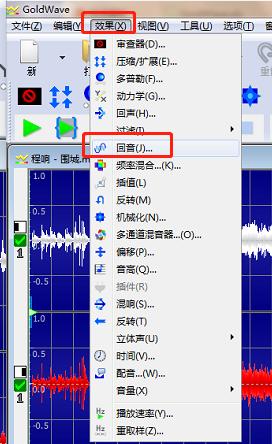 回音效果位置界面