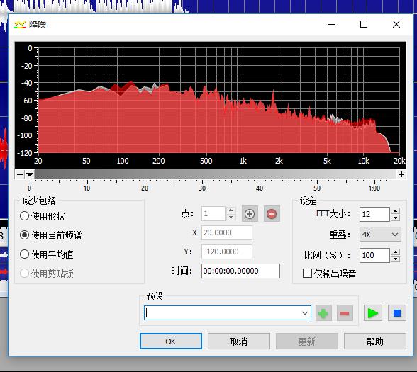 图11:降噪对话框