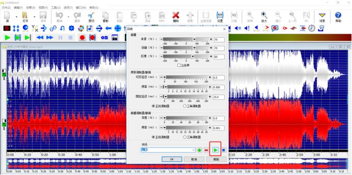 图4:试听选定的回音效果