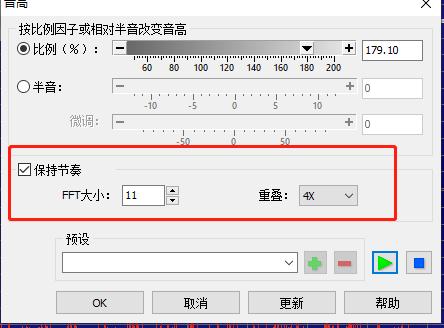 """""""音高""""的路径及快捷键位置界面"""
