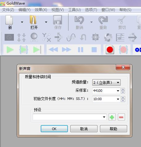 圖二:新建雙軌音頻文件界面