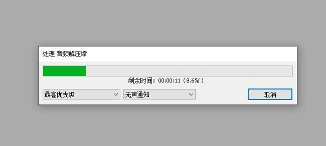图二:软件读取视频文件时界面