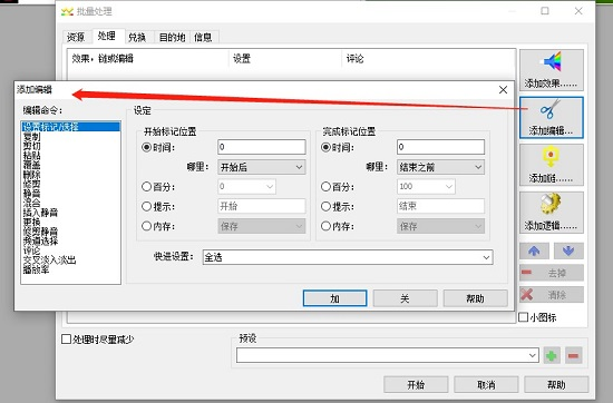 GoldWave中文版打开添加编辑之后的效果图