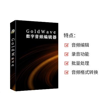 GoldWave下载