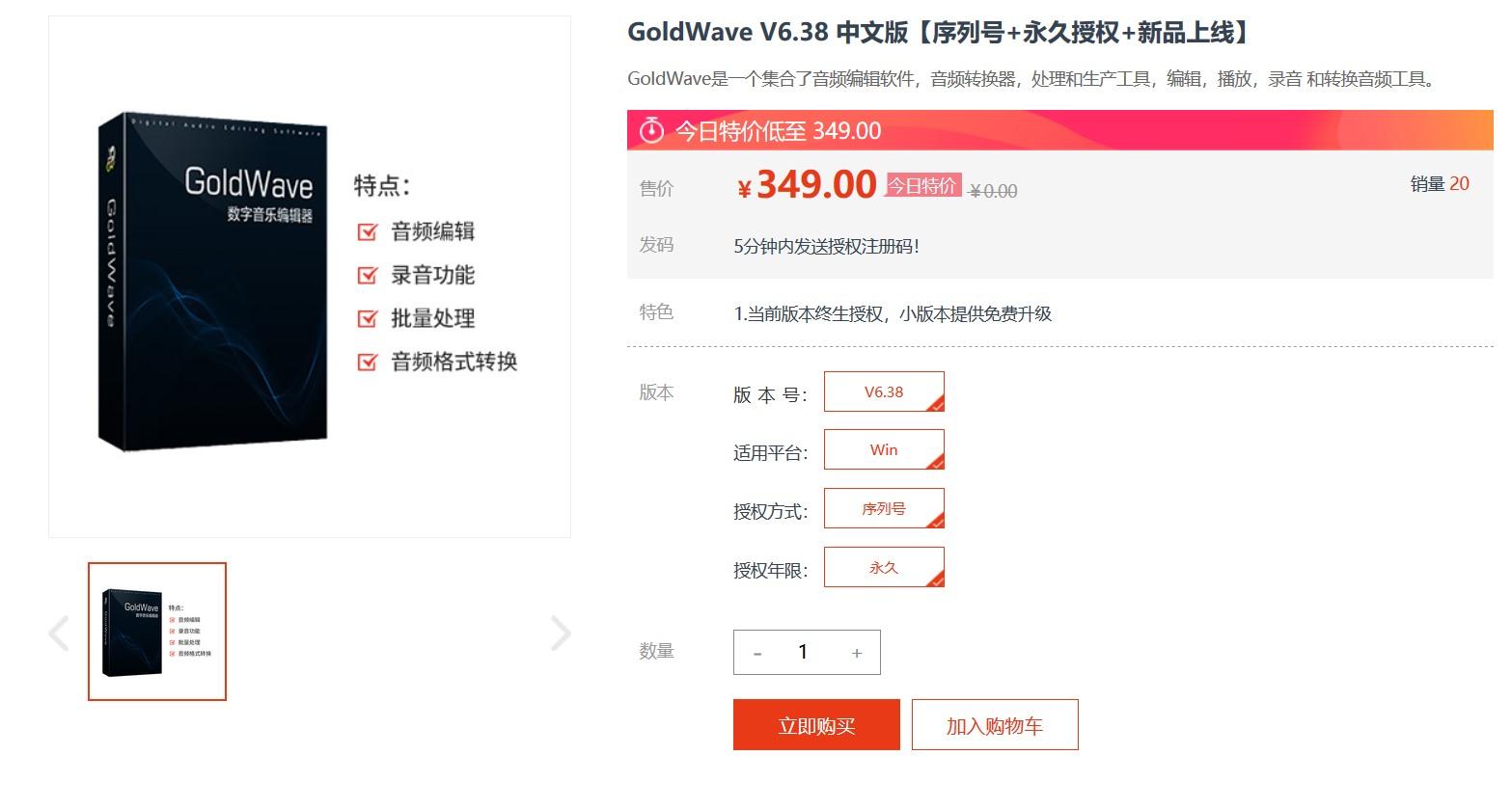 GoldWave漢化版