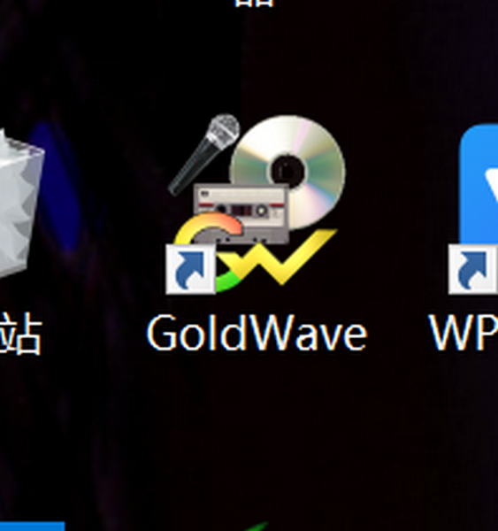 图一:打开GoldWave软件