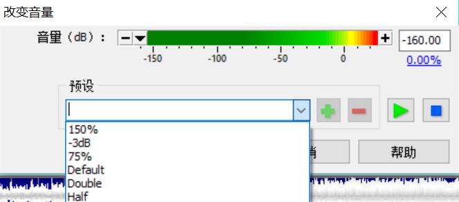 图片3:GoldWave改变音量命令