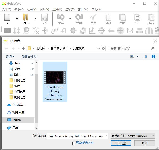 图1:GoldWave中打开视频文件