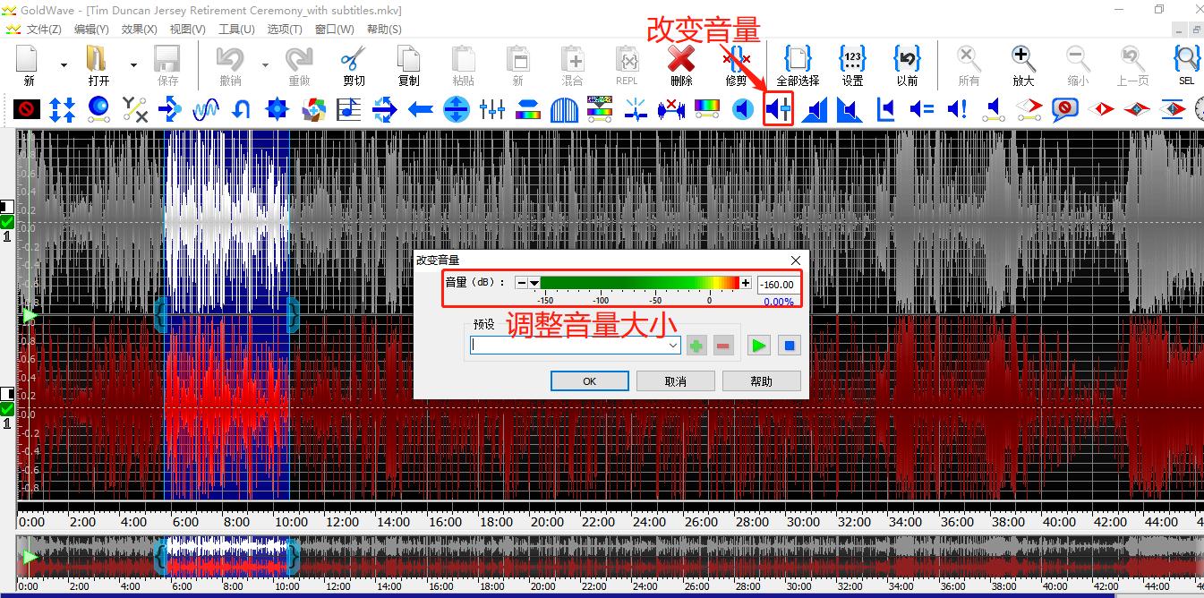 图片4:GoldWave中的改变音量窗口