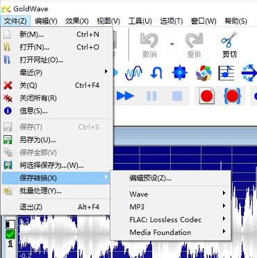 图一:GoldWave中文版转化格式时的操作界面