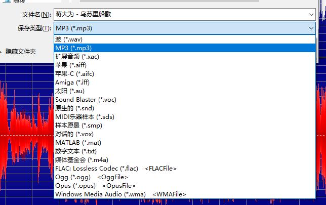 图二:GoldWave中文版另存为时的格式选择