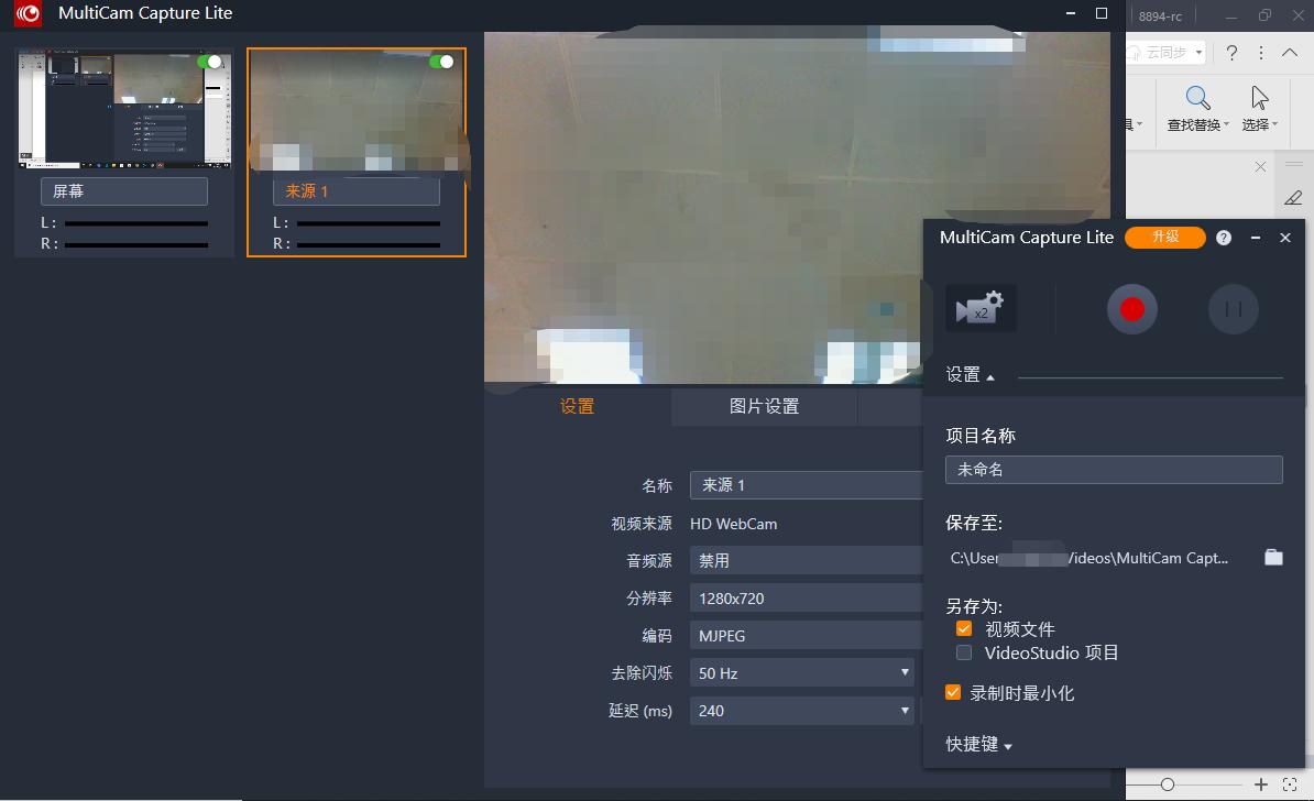 图片1:会声会影中MultiCam Capture Lite的录制功能
