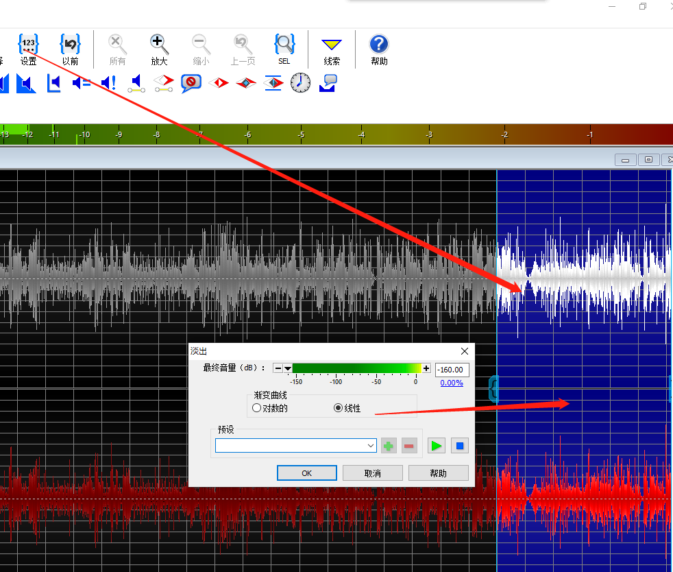 图六:待设置淡出效果的音频内容的选择及淡出效果的设置界面