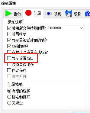 图三:GoldWave中文版显示设置窗口位置界面
