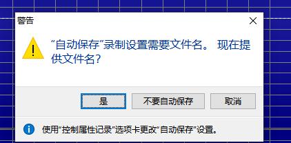 """图五:GoldWave中文版""""自动保存""""的提醒界面"""