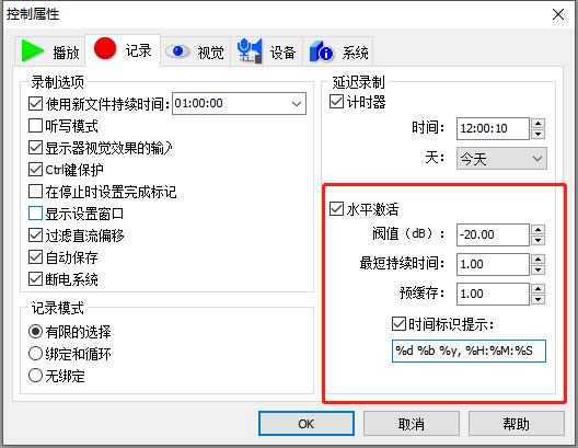 图五:水平激活的GoldWave中文版位置界面