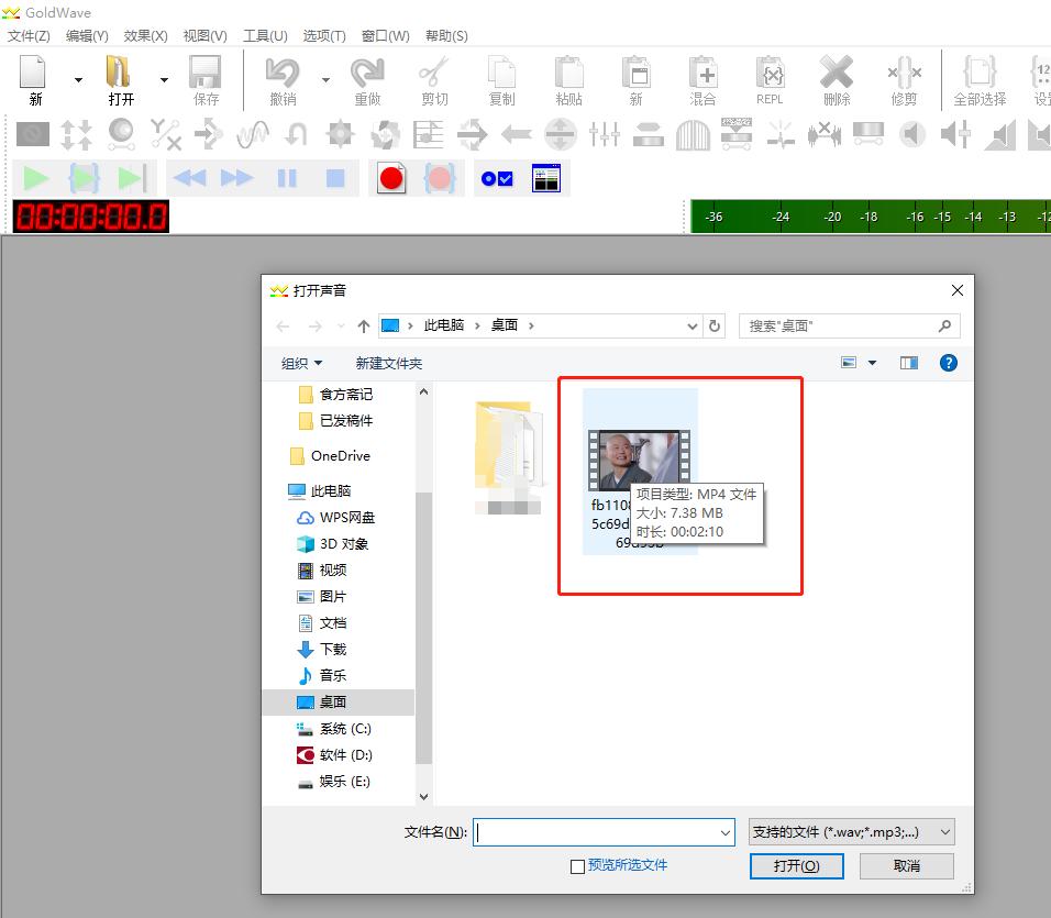 图一:视频导入GoldWave中文版界面