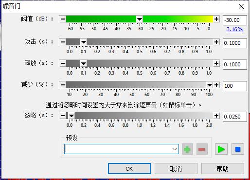 """图四:""""过滤——噪音""""噪音门的设置界面"""