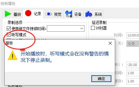 圖三:GoldWave中文版控制屬性記錄設置中選中聽寫模式界面