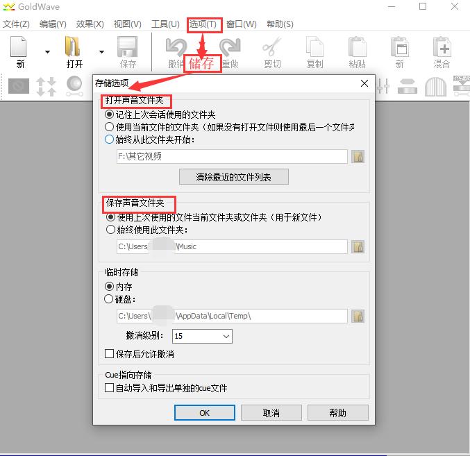 图片1:GoldWave中设置保存声音的默认文件夹