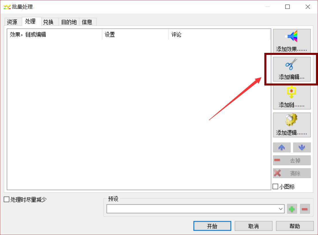 图片2:GoldWave批量添加编辑操作