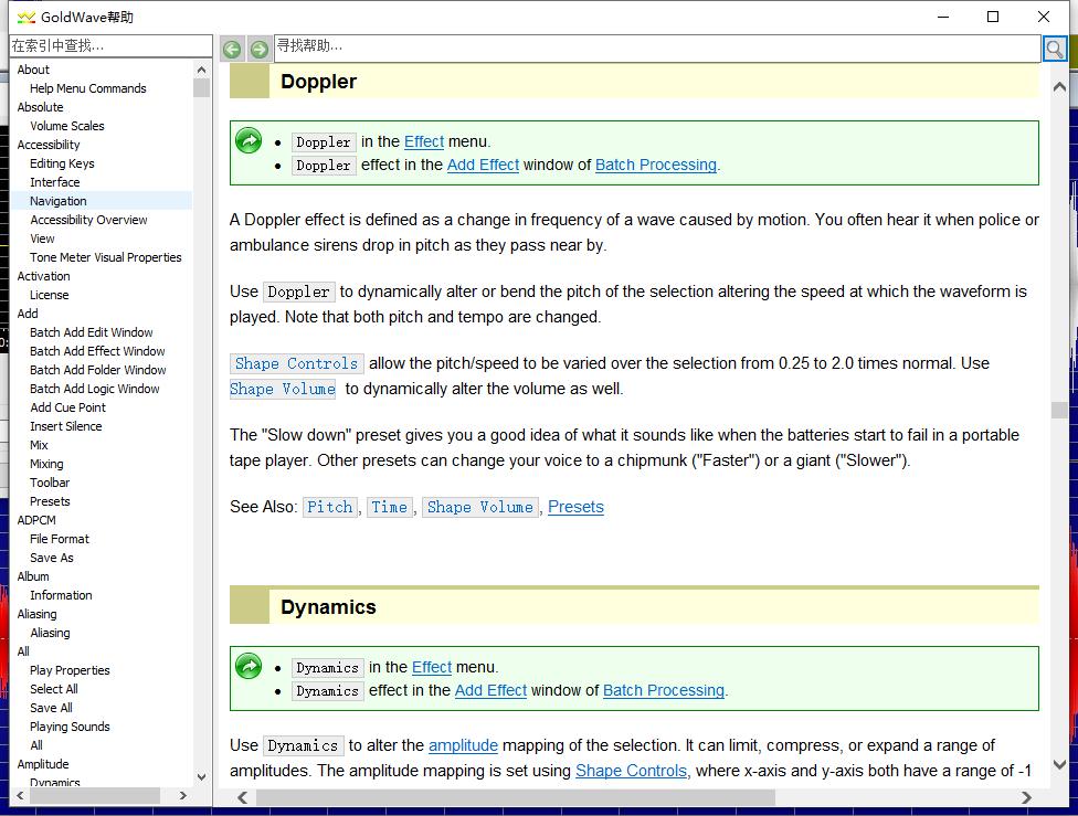 图二:GoldWave中文版的多普勒操作手册界面