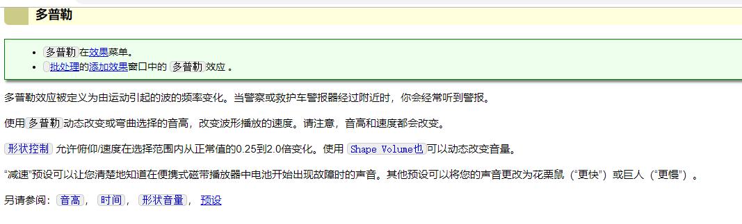 图三:GoldWave中文版有关多普勒操作手册的翻译