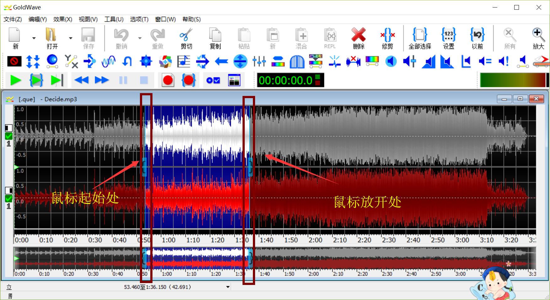 图片1:GoldWave中鼠标选取音频片段