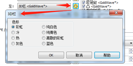 """圖三:在""""左""""選項中選中""""3D欄""""且打開后面設置后的界面"""