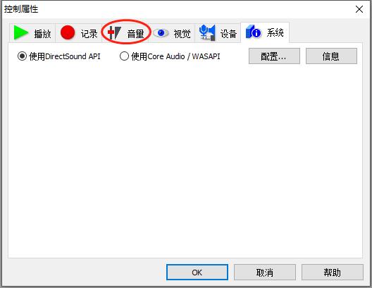 图三:GoldWave中文版系统内变更后的界面
