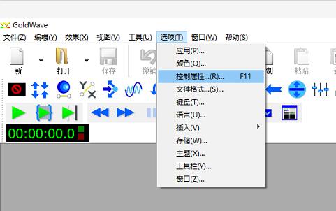 图二:GoldWave中文版未接麦克设置路径选择界面