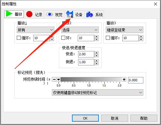 图三:GoldWave中文版外接录音设备设置路径界面