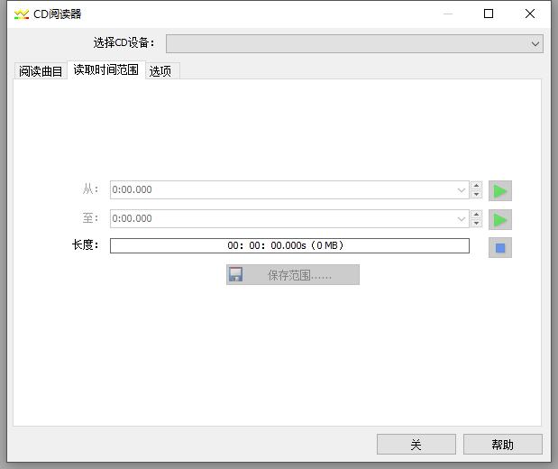 图三:GoldWave中文版CD阅读器读取内容的范围的选择