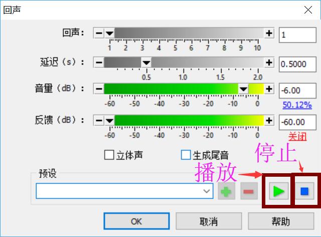 圖片4:GoldWave預覽控件功能示意