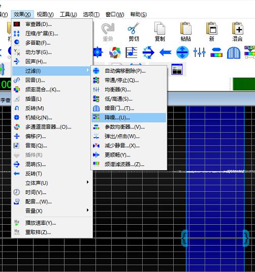 图三:GoldWave中文版降噪操作路径