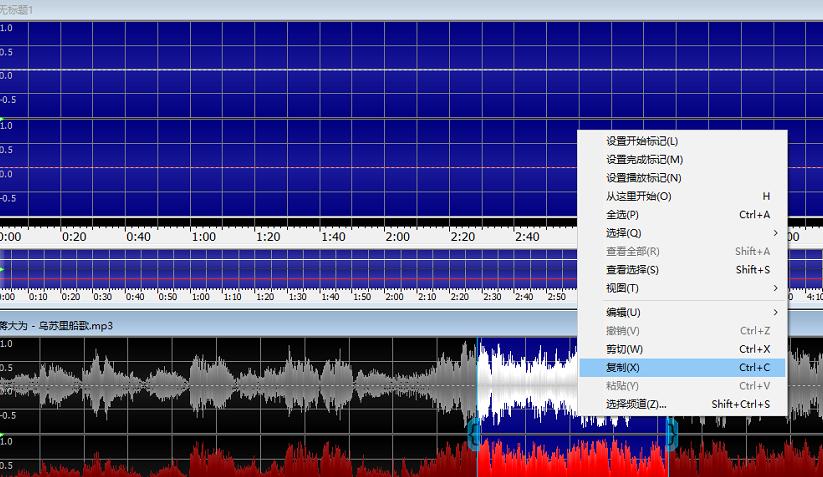 圖三:GoldWave中文版剪切音頻文件的方法之一