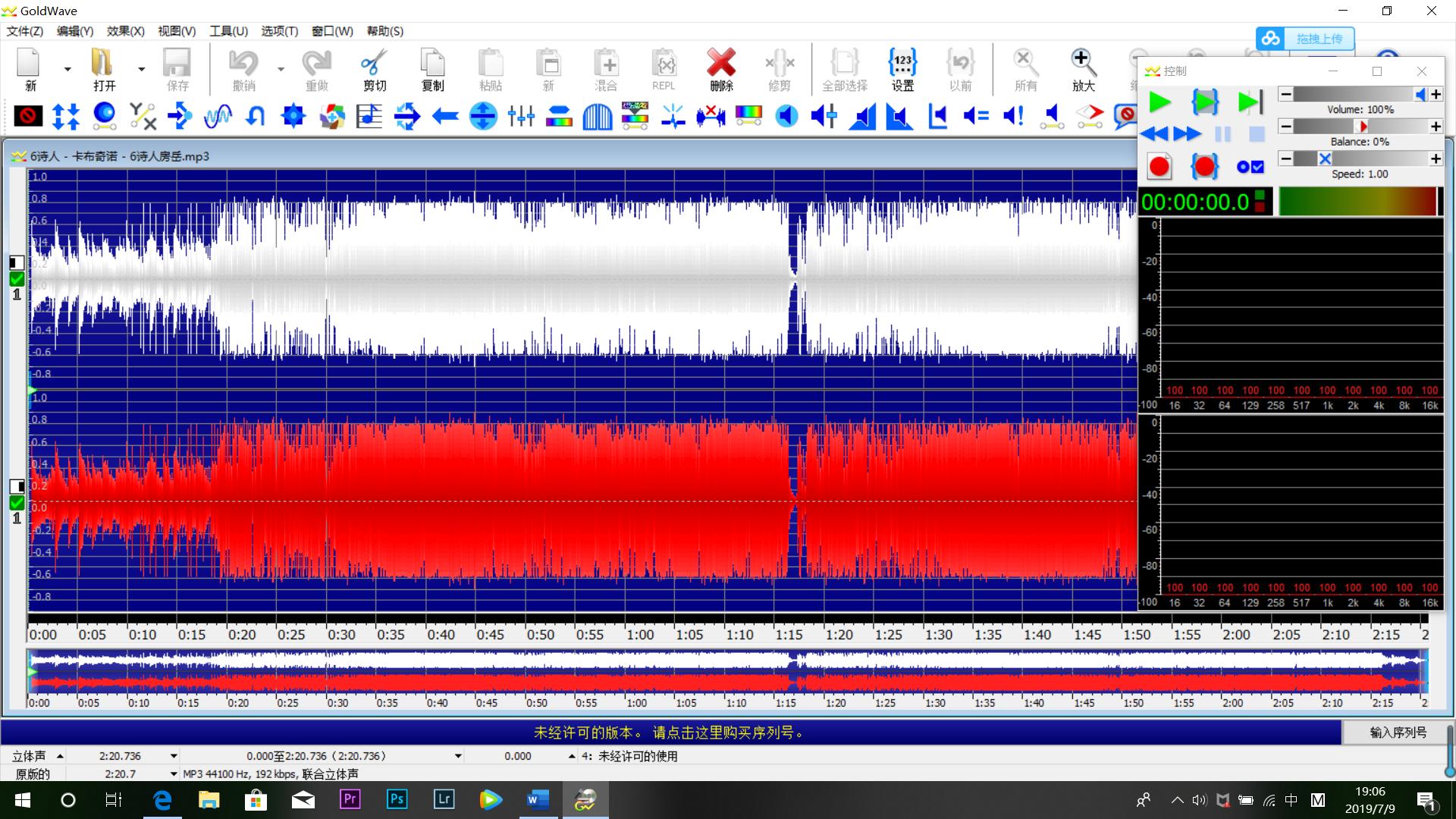 圖二:聲音頻道波形