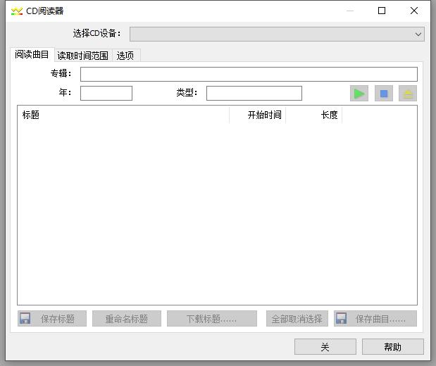 圖一:GoldWave中文版CD閱讀器控制面板