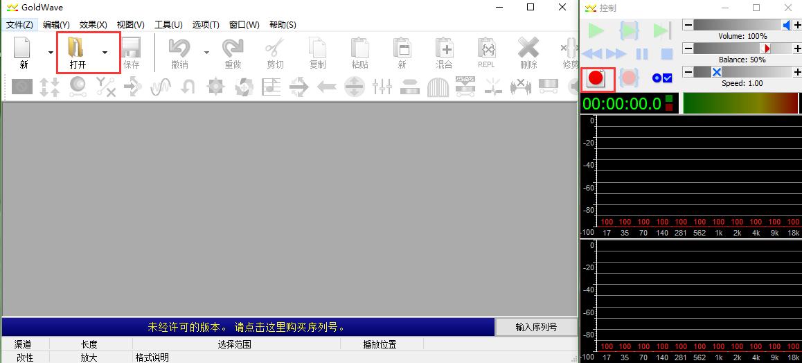 图片1:打开文件以及创建新文件并开始录制