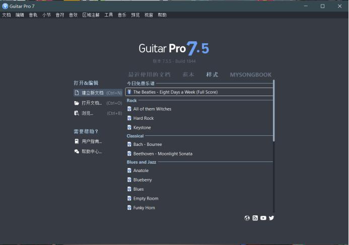 如何使用Guitar Pro开始制谱