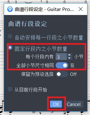 图片4:曲谱行段设置操作示例