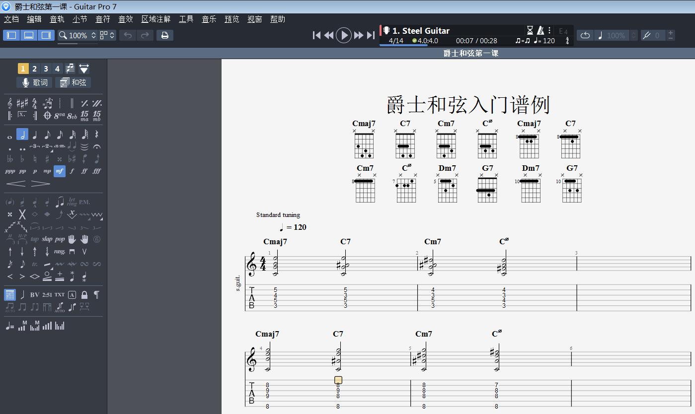 攻克吉他彈唱第十課(爵士和弦入門)丨結合吉他指板音階圖