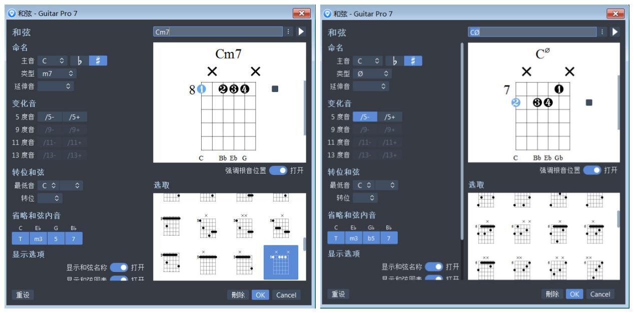 1735模式下Cm7和弦及Cm7b5和弦