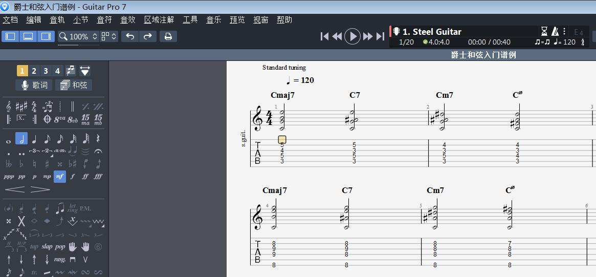 攻克吉他彈唱第十一課(爵士和弦入門2)