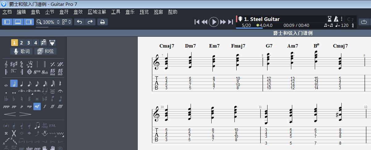 C自然音阶和弦级数练习