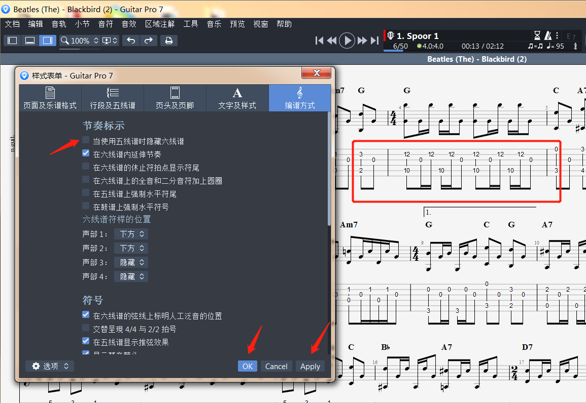 Guitar pro样式表单界面
