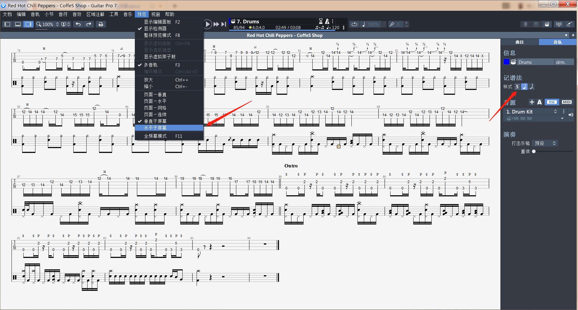 Guitar Pro改變譜面顯示示意圖