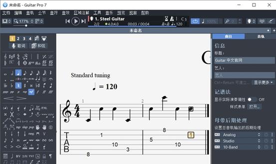 Guitar Pro 7边学边用,看谱、制谱快速上手